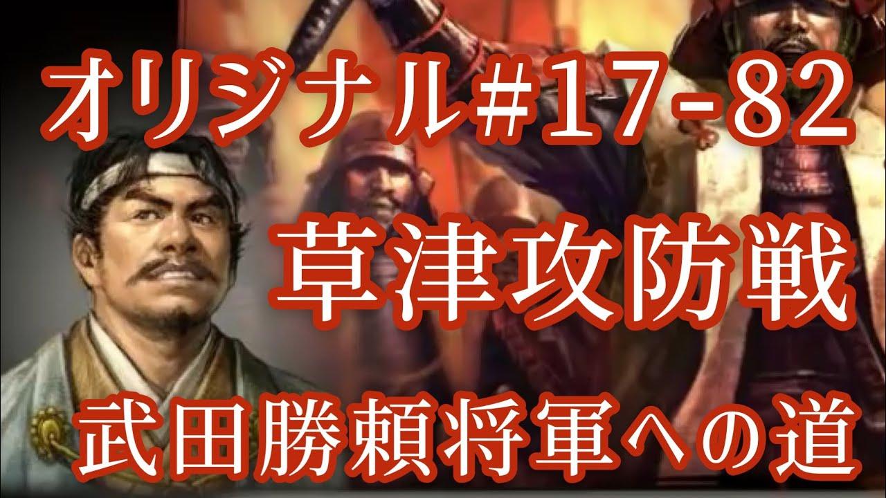 オリジナル#17-82(第三章)武田勝頼 将軍への道 草津攻防戦