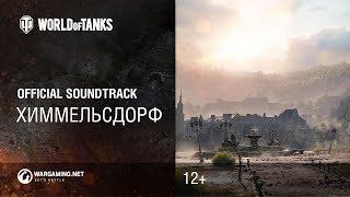 Химмельсдорф - Официальный саундтрек World of Tanks