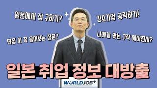 강소기업 공략? 일본에서 집구하기? 일본 취업 정보 대…
