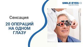 20 Операций на одном глазу - доклад на конференции
