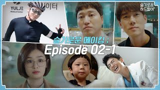 [sub] 슬기로운 메이킹 ; Episode 02-1🚪🚴🧊❤🗄😱🚿✔👨🍳 | 슬기로운 하드털이