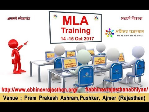 How to become Member of Legislative Assembly (MLA)