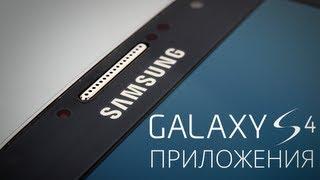 Samsung Galaxy S4: Мои приложения
