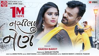 Nasila Nain ||Rakesh Barot ||નસીલા નેણ ||New Gujarati Song 2021 ||Ram Audio