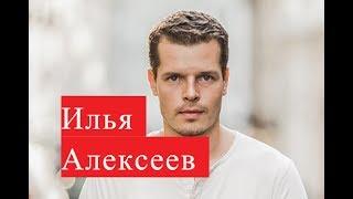 Алексеев Илья. Биография. ЛИЧНАЯ ЖИЗНЬ