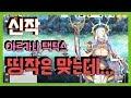 모바일 게임 플레이 리뷰 - YouTube