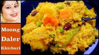 নিরামিষ মুগ ডালের খিচুড়ি    Moong Dal Khichdi    Bengali Khichuri Recipe    Arpita Nath