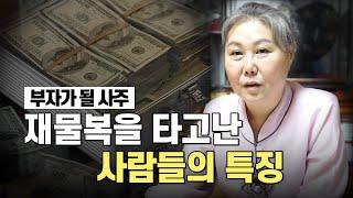 (점잘보는점집)부자가 될 사람의 사주는 달라도 너무 다르다!! '재물복'을 타고난 사람들의 특…