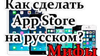 Как сделать App Store на русском? Развеивание мифов.(Kак создать новый Apple Id на айфоне. Смотрите Видео https://www.youtube.com/watch?v=TCWsjp6p1a8., 2015-05-31T01:26:33.000Z)
