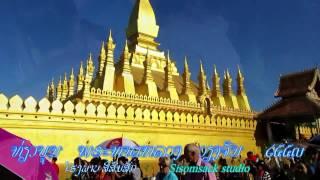 Fête That Luang Vientiane Laos.  ແຫ່ຜາສາດເຜີ້ງ ທີ່ ພຣະທາດຫລວງ ວຽງຈັນ
