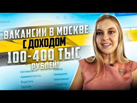 Вакансии в Москве с доходом 100-400 тыс. рублей!
