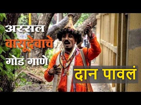 Real Vasudev | very sweet & loud voice | found early in the morning | vasudev aala