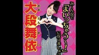 NMB48 大段舞依 キャッチフレーズ / 自己紹介 音源 Mai Odan おおだんまい