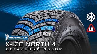 mICHELIN X-ICE NORTH 4  Детальный обзор 195/65 15  КОЛЕСО.ру