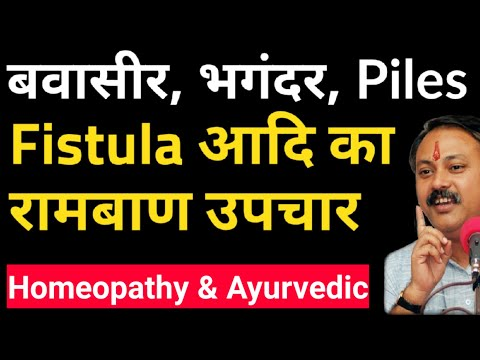 बवासीर, भगन्दर | Piles, Fissures Fistula. Best Homeopathy & Ayurvedic Home Remedies By Rajiv Dixit