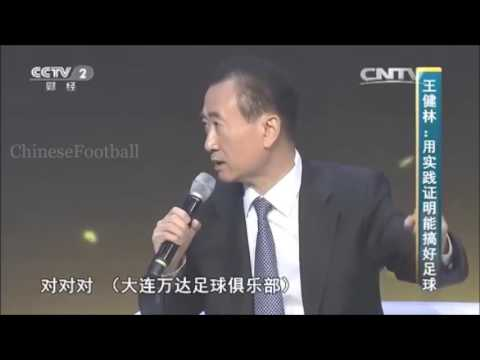 马云、王健林激辩中国足球如何发展好 Jack Ma and Wang Jianlin debated how to develope chinese football indust