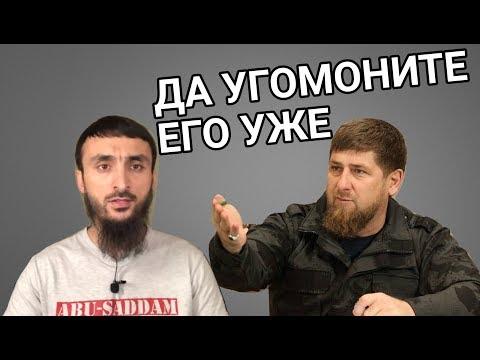 Кадыров пустил ВСЕ
