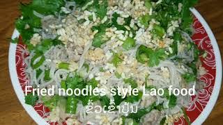 Fried noodles style Lao food ຂົ້ວເຂົ້າປຸ້ນ