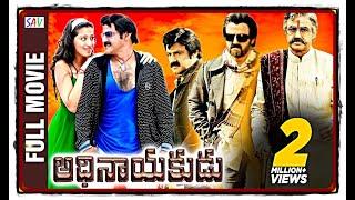Adhinayakudu Telugu Full (HD) Movie | Lion Bala krishna | Lakshmi Rai | Jaya Sudha | Bramha Nandam