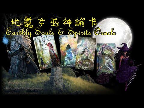 地靈女巫神諭卡開箱 + 趣味心理小測驗 Earthly Souls & Spirits Oracle Unboxing & Pick-a-Card Psychological Test