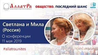 Мила и Светлана (РФ, г. Волгоград). Отзыв о международной онлайн-конференции 11 мая 2019