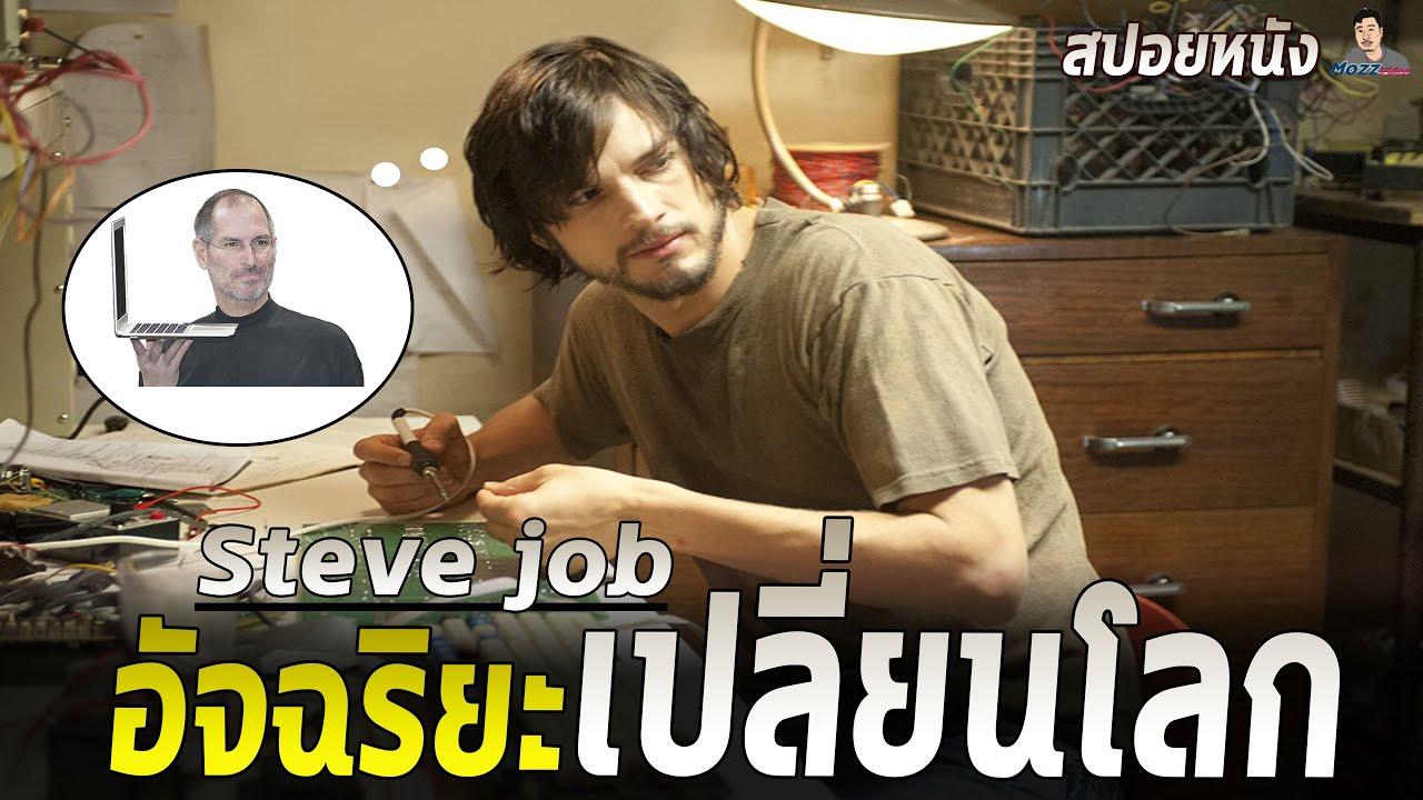 หนุ่มฮิปปี้ผู้ก่อตั้งบริษัท Apple | สปอยหนัง Steve Jobs - อัจฉริยะเปลี่ยนโลก (2013)