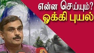 chennai weather  cyclone ockhi  brings  heavy rain in tamil nadu | latest tamil news today redpix