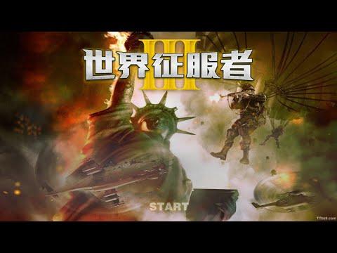 World Conqueror 3 BIG MAP MOD UPDATE