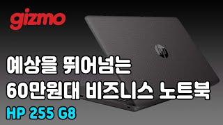 예상을 뛰어넘는 60만원 대 비즈니스 노트북. HP 2…