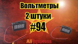 Экспресс обзор №94. Вольтметры (aliexpress)