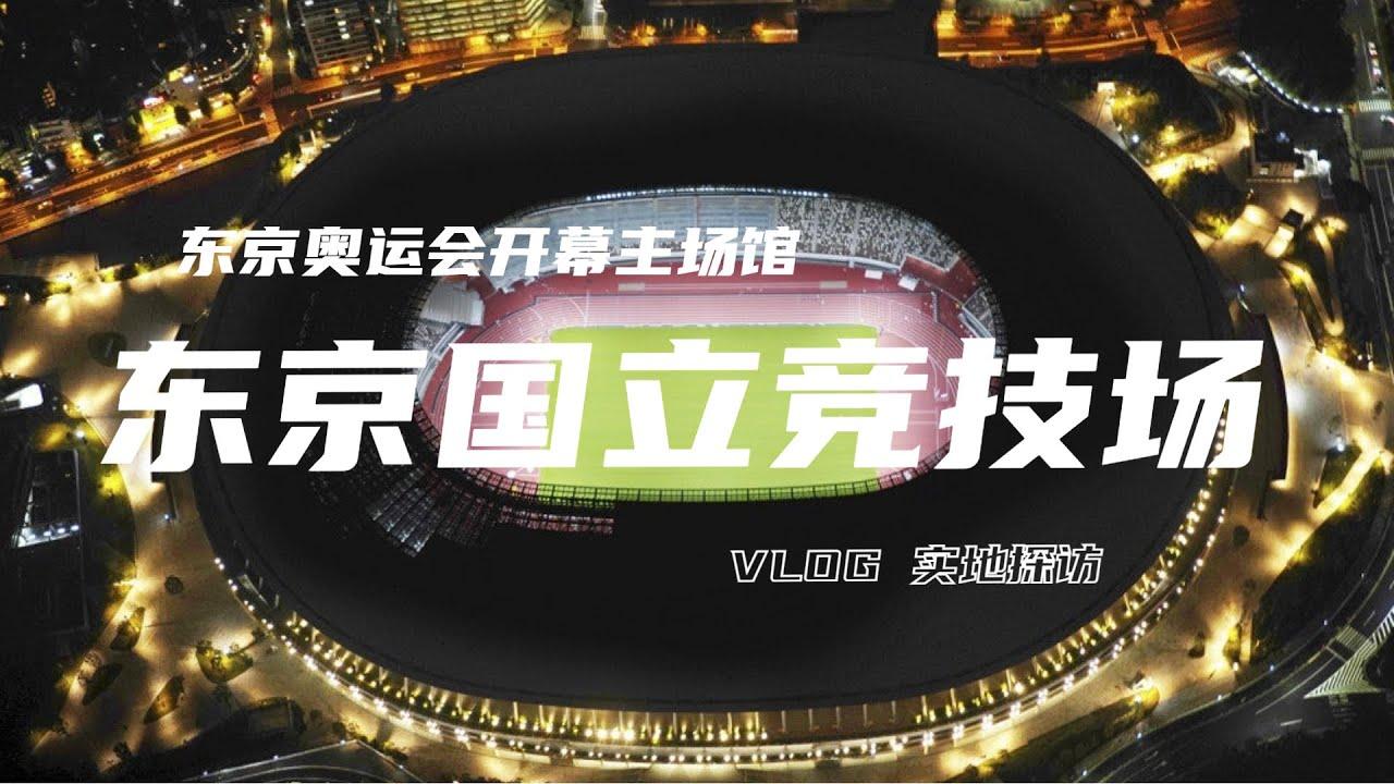 东京奥运开幕式当天实地探访奥运开幕式主场馆东京国立竞技场外实景!