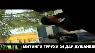 Митинги тарафдорони ОППОЗИЦИЯ  Дар ДУШАНБЕ!