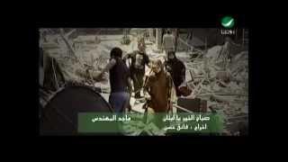 Majid Sabah El Kheir Ya Lebanon ماجد المهندس  - صباح الخير يا لبنان