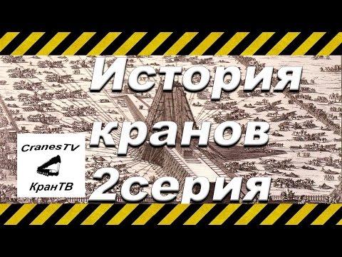 История кранов 2 [History Cranes 2 Series]