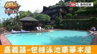 【嘉義】歐式度假莊園「東方惠斯勒」包棟泳池豪華木屋!食尚玩家
