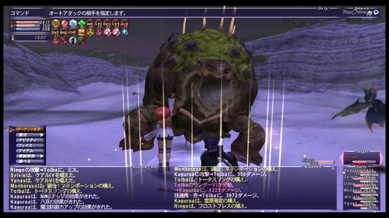 【FF11】ウォンテッドCL135「トルバ」ソロ【竜騎士】