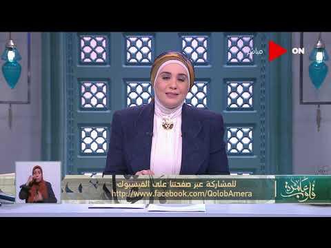 قلوب عامرة | د. نادية عمارة  تجيب عن  -الشروط في الزواج ..و معاملة الزوجة لأم الزوج-