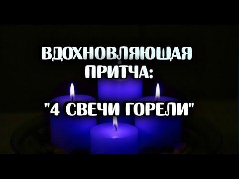 Ооочень вдохновляющая притча! 4 свечи горели...