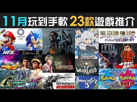 11月玩到手軟 23款精選遊戲推介 (Death Stranding, Pokémon Sword/Shield, Star Wars, 莎木3, Mario and Sonic)