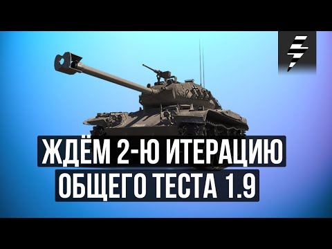 ЖДЁМ ВТОРУЮ ИТЕРАЦИЮ ОБЩЕГО ТЕСТА 1.9