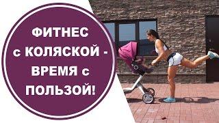 Фитнес в декрете. Тренировка с коляской: Полезно маме - Весело ребенку