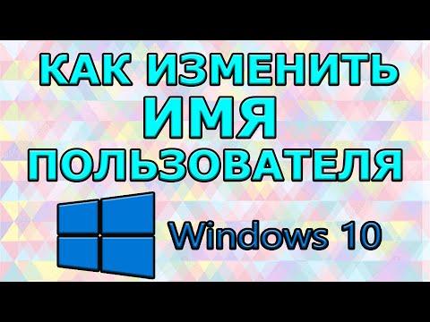Как изменить Имя пользователя в Windows 10 How To Change Username In Windows 10