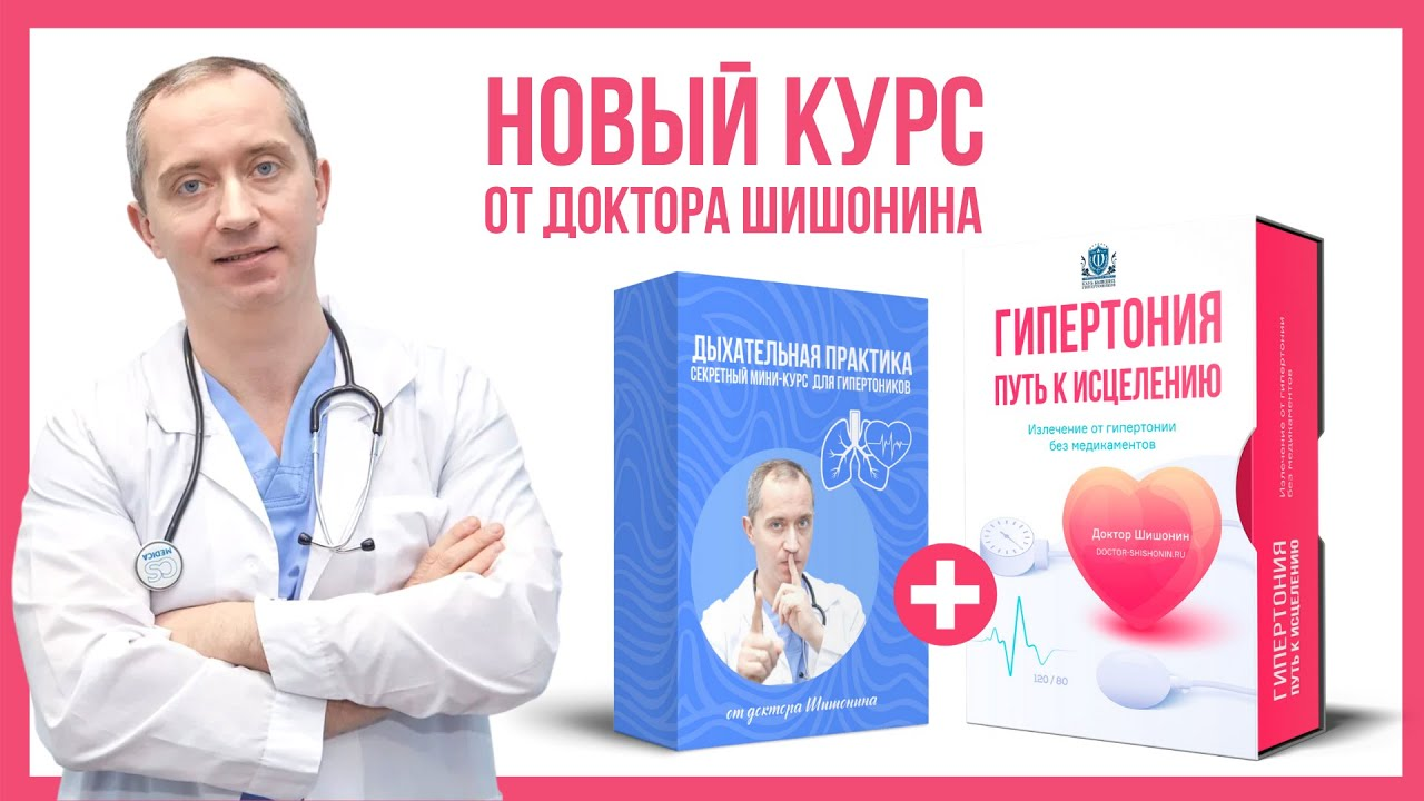 Александр Шишонин: ″Хочешь избавиться от гипертонии – лечи ...