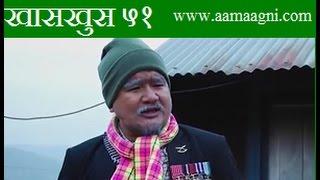 Nepali comedy khas khus 51 (31 march 2017)by www.aamaagni.com
