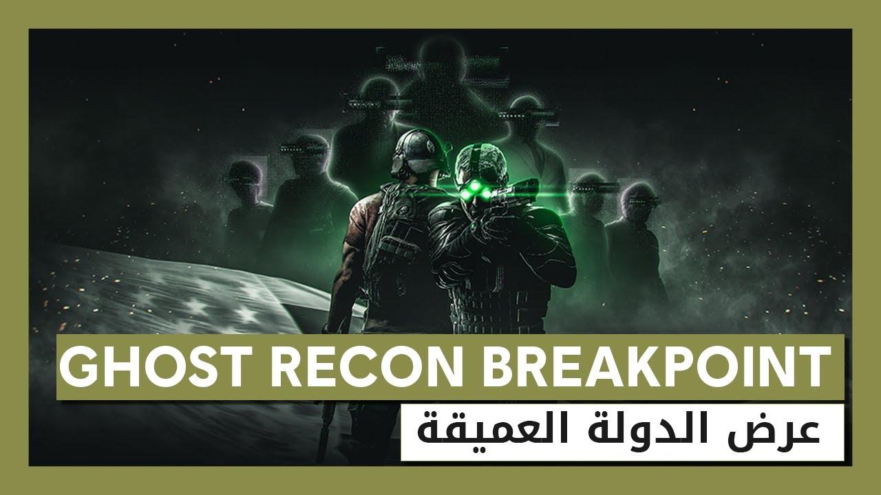 Ghost Recon Breakpoint: عرض الدولة العميقة