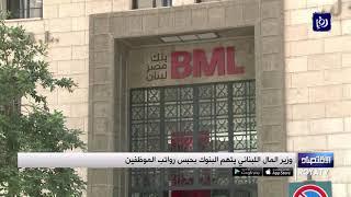 وزير المال اللبناني يتهم البنوك بحبس رواتب الموظفين (25-12-2019)