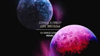 Dенис Клявер - Две звезды (Dj Serge Udalin Remix) / OFFICIAL AUDIO 2019
