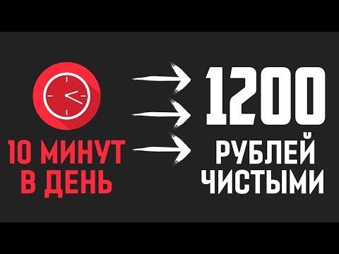 УДЕЛЯЙ 10 МИНУТ И ЗАРАБАТЫВАЙ 1200 РУБЛЕЙ В ДЕНЬ