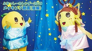 ふなっしーカレンダー2019【公式】メイキング動画 (後編)