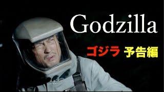 今回は、7月25日に公開される映画、Hollywood ハリウッド版ゴジラ201...